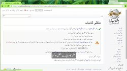 فائل:How to move a page in Urdu Wikipedia.ogv