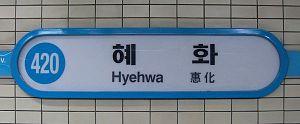 Hyehwa Station - Hyehwa Station