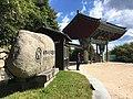 IIljumun and World Heritage Site sign at Seokguram.jpg