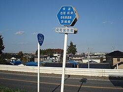 茨城県道503号古河坂東自転車道 ...