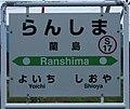 JR Hakodate-Main-Line Ranshima Station-name signboard.jpg