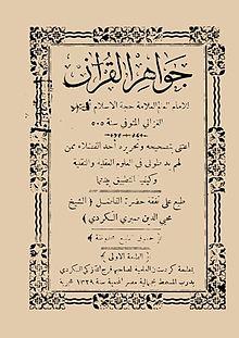 تحميل القران الكريم pdf للموبايل