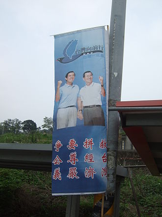 "Taiwan presidential election, 2008 - KMT fights with the slogans ""Save Taiwan (救台灣), Put the economy together (拼經濟), we need respect (要尊嚴), let's fight for righteousness (爭公義)"