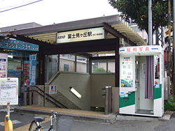 KTR Fujimigaoka station South.jpg