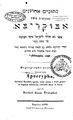 Ketuvim Aharonim Fraenkel (Leipzig 1830).pdf