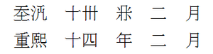 "Nova N 176 - Top line: Khitan text meaning ""Chongxi 14th year 2nd month"" Bottom line: Corresponding Chinese translation (重熙十四年二月)"
