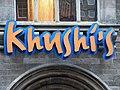 Khushi's - geograph.org.uk - 612166.jpg