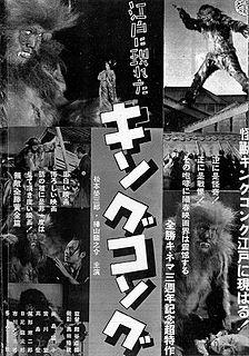 <i>The King Kong That Appeared in Edo</i> 1938 Japanese film directed by Sōya Kumagai
