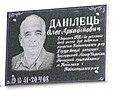 Kobelyaky Lenina Str. 29 Memorial Tables of O.Danylets and M.Kasian 01 (DSCF9363).jpg