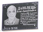 Kobelyaky Lenina Str. 29 Memorial Tables of O.Danylets and M.Kasian 01 (DSCF9363).jpg