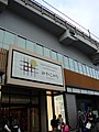 Kyoto station under Tokaido Shinkansen viaduct shop みやこみち.jpg