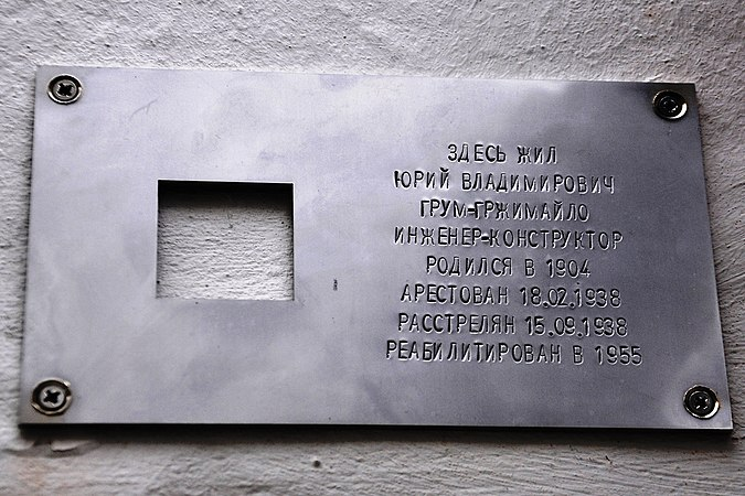 Last Address Sign — Moscow, Bolshoy Kislovsky pereulok, 5-7. 28.01.2018 17.jpg