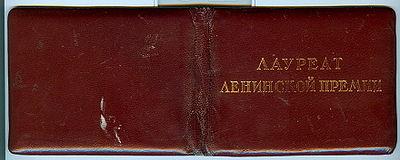 Lenin prize certificate inside.jpg