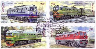 Luhanskteplovoz - Image: Luganskteplovoz diesel locomotive TE first day postmark Ukraine stamps 2008