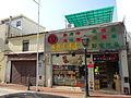 Macau 告利雅施利華街 Rua Correia da Silva Oct-2015 DSC Tonic keeping in good health.JPG