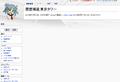 Mediawiki ss of new ns - history ns.png