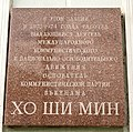 Memorial plaque of Ho Shi Minh, Moscow, 2009-06-19.jpg