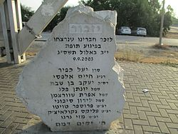 Memorial to the victims of the terror attack in Tzrifin in 2003.jpg