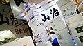 Mercado de Pescado Tsukiji (13624895993).jpg