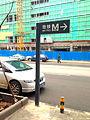 Metro Indicating Sign in Wuhan.jpg