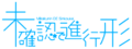 Mikakunin de Shinkōkei logo.png