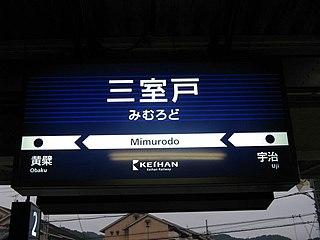 Mimurodo Station railway station in Uji, Kyoto prefecture, Japan