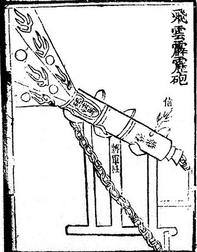 "Illustration of an ""eruptor,"" a proto-cannon, capable of firing cast-iron bombs filled with gunpowder, from the 14th century Ming Dynasty book Huolongjing Ming Dynasty eruptor proto-cannon.jpg"