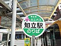 Minibus-chiryu-eki-bus-stop.jpg