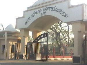 M. J. P. Rohilkhand University - Main gate of Rohilkhand University
