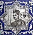 Moaven Almolk Tekiye (Mohammad Ali Shah Qajar).jpg