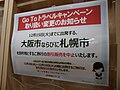 Moratorium by Go To campaign as Sapporo & Osaka.jpg