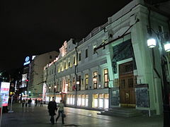 Moscow Art Theatre di notte.JPG
