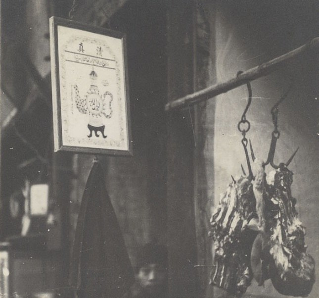Muslim meat shop halal sign, Hankow China, 1935