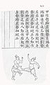 Muye Tobo Tong Ji; Book 4; Chapter 1 pg 22.jpg