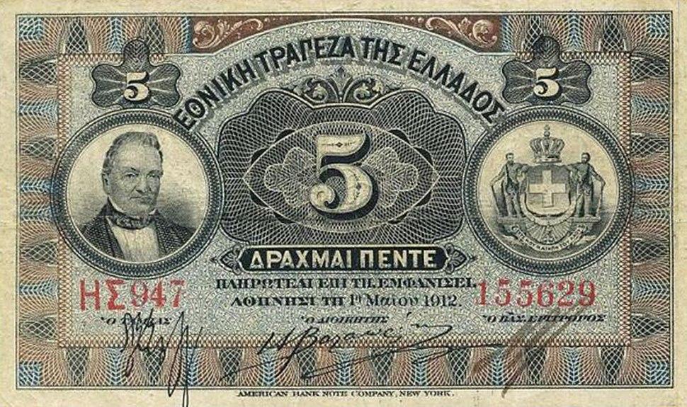 NBG banknote-1912