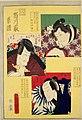 NDL-DC 1312378-Utagawa Kunisada-市川家系譜 四代目八百蔵・五代目八百蔵・六代目当時八百蔵-文久3-crd.jpg