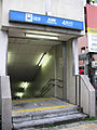 Nagoya-subway-H01-Takabata-station-entrance-4-20100316.jpg