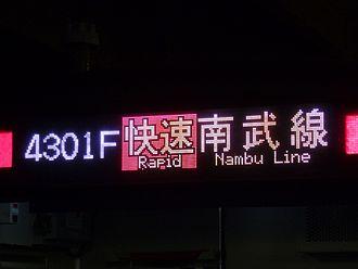 Destination sign - Full color LED destination sign on a train in Japan