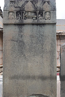 Old Kannada inscription dated AD 1057 of Western Chalukya King Someshvara I at Kalleshwara Temple, Hire Hadagali in Bellary district Old Kannada inscription (c.1057) in Kalleshvara temple at Hire Hadagali.jpg