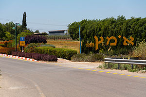 Ometz, Israel - Village entrance