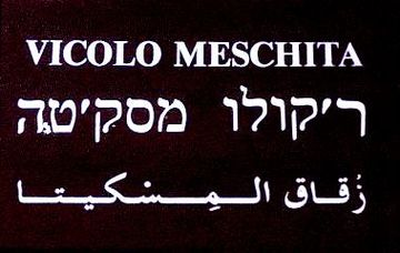 Trilingual sign in Palermo in Italian, Hebrew and Arabic Palermo Vicolo Meschita39904.jpg