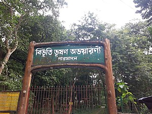 Bibhutibhushan Wildlife Sanctuary - Bibhutibhushan Wildlife Sanctuary