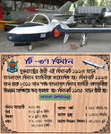 Phased out aircraft of Bangladesh Air Force (13).png