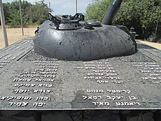 PikiWiki Israel 38796 697 Armored Brigade Memorial in Golan Heights.JPG
