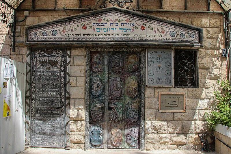 בית כנסת ספרדי