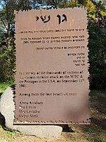 PikiWiki Israel 53318 shai park in neve monosson.jpg