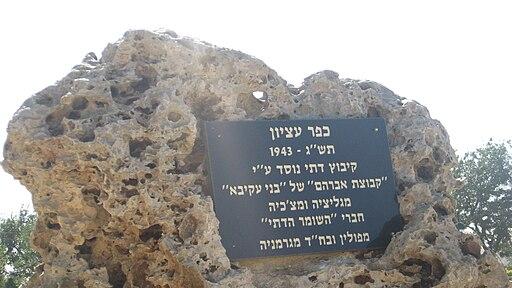 PikiWiki Israel 5853 Kfar Etzion