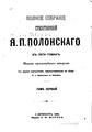 Polonsky Polnoe Sobranie Stikhotvoreniy 1896 tom 1.pdf