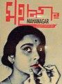 Poster Mahanagar by Satyajit Ray.jpg