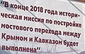 Putin Slogan about Crimea politics.jpg